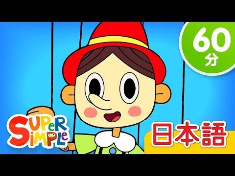 Xxx Mp4 ピノキオ こどものうたメドレー 「The Pinocchio More」 こどものうた Super Simple 日本語 3gp Sex