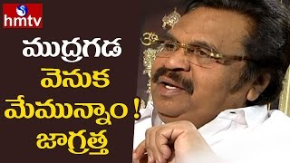 Dasari Narayana Supports Mudragada | Dasari Narayana Rao Exclusive Interview | HMTV