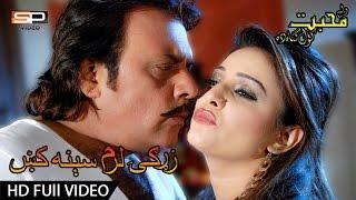 Pashto New Film Songs 2017 | Za Hom Zargay Laram - Naghma | Jahangir Khan | Sidra Nor |Hd Song 1080p