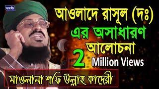 আওলাদে রাসুল (দঃ) সম্পর্কে আলোচনা | Bangla Waz | Mawlana Shafi Ullah Al Kaderi | 2017