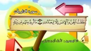المصحف المعلم المرئى للشيخ المنشاوى -51- جزء الذاريات كاملا