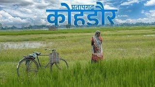 Kohdaur Pratapgarh Uttar Pradesh | कोहड़ौर प्रतापगढ़ उत्तर प्रदेश