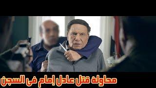 """محاولة قتل عادل إمام في السجن  """" سعيد غنام يحاول قتل هلال كامل """" - عوالم خفية"""