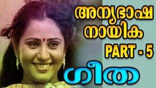 നിങ്ങൾക്കറിയാത്ത  ഗീത  | Malayalam cinema actress Geetha