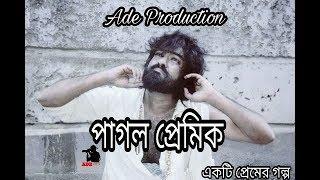 pagol premik-  bangla short film (2017)