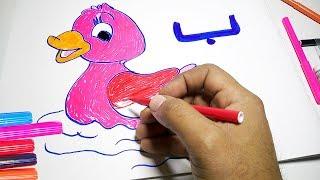 تعليم   الحروف العربية   للاطفال (ب) بطة
