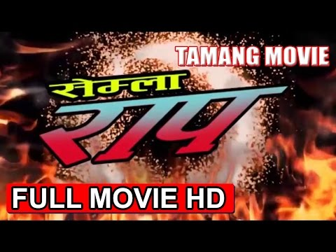 Xxx Mp4 NEW TAMANG MOVIE 2017 SEMLA RAP सेमला राप FULL MOVIE HD 3gp Sex