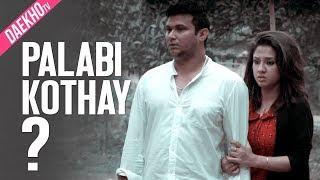 Palabi Kothay | Nayeem | Sonia | Bangla Natok 2017