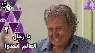 يا رجال العالم إتحدوا ׀ حسين فهمي – إسعاد يونس ׀ الحلقة 02 من 30