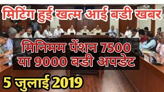 EPS-95 PENSION !! EPS 95 PENSION INCREASE LATEST NEWS TODAY 5 JULY 2019