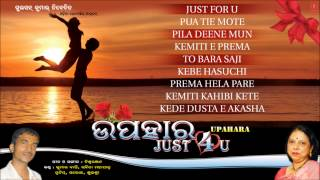 Upahara Just For U (Oriya) - Full Songs - Jukebox