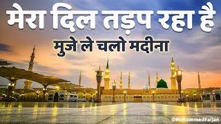 Mera Dil Tarap Raha Hai Heart Touching Naat Qawwali | मेरा दिल तड़प रहा है मुजे ले चलो मदीना 😘