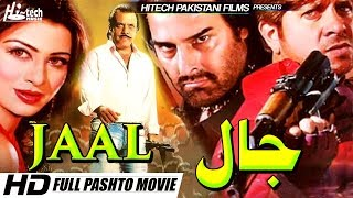 JAAL (2018 FULL PASHTO FILM) ARBAZ KHAN & JAHANGIR KHAN - LATEST PASHTO MOVIE - HI-TECH PAKISTANI