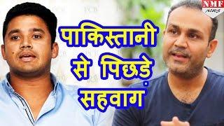 जानिए कैसे Pakistani Cricketer Azhar Ali से पिछड़ गए Virendra Sehwag