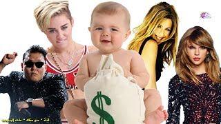 10 مشاهير ولدوا أغنياء - ولدوا وفى أفواههم ملعقة ذهب !