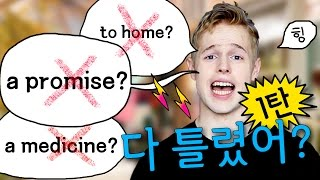 한국인이 잘 틀리는 영어표현 모음집 [1탄]