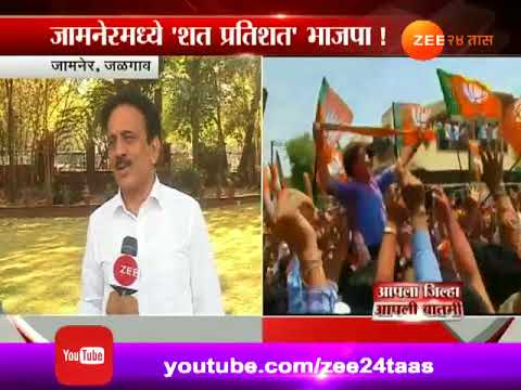Xxx Mp4 Jamner Girish Mahajan On Jamner Victory 3gp Sex