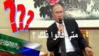 الرئيس بوتين : يـُصحح معلومة صحفي يكذب على السعودية !