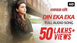 Din Eka Eka | Full Audio Song | Bonny | Koushani | Madhuraa Bhattacharya | Indraadip Dasgupta