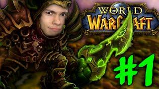 [FR] LE DÉBUT DE L'AVENTURE ! World Of Warcraft #1