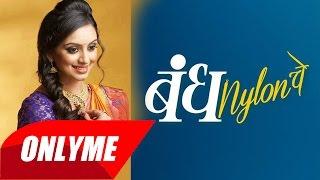 Bandh Nylon Che Marathi Movie : Actress Shruti Marathe