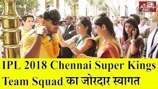 IPL 2018 Chennai Super Kings Team Squad का जोरदार स्वागत || Arrive 24 News