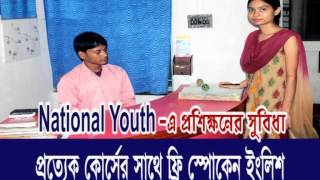 NATIONAL YOUTH COMPUTER CENTRE KOTULPUR NEW ADD