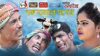 তারছেড়া ভাদাইমার গরু হারাইলে যা হয় | Tarchira Vadaimar Guru Haraile Ja Hoy | হাসির কৌতুক | Sadia VCD