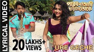 Ure Geche | বাংলা Lyrical Video | পারবো না আমি ছাড়তে তোকে | Bonny | Koushani | Raj Chakraborty