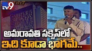 Chandrababu excellent speech at Sahithi Vagdevi techno park ceremony - TV9