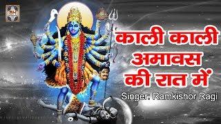 images सुपरहिट माता भजन Kali Kali Amavas Ki Raat Me By Ramkishor Ragi
