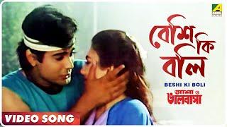 Beshi Ki Boli | Asha O Bhalobasha | Bengali Movie Song | Asha Bhosle, Bappi Lahiri