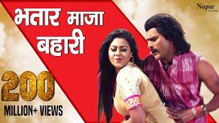 Bhataar Maja Bahari Marbe Kari | Jwala Khesari Lal Yadav, Tanushree | Bhojpuri Songs & Movies