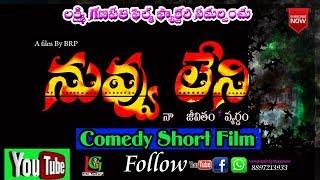 నువ్వు లేని నా ఙివితం వ్యర్థం    Comedy Short Films    brp songs    brp comedy shows 2018