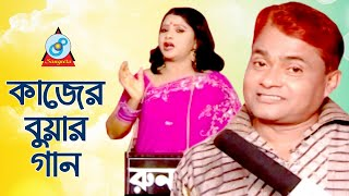 Harun Kisinger - Kajer Buar Gaan   কাজের বুয়ার গান   Bangla Koutuk 2018   Sangeeta