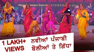 GNC NARANGWAL (Ldh) ! GIDHA - BOLIYAN (ਗਿੱਧਾ) at ZONAL YOUTH & HERITAGE FEST-15 of PU CHD ! Part 2nd