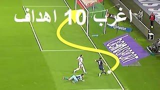 اغرب 10 اهداف فى تاريخ كرة القدم ● اهداف مستحيلة HD 2016