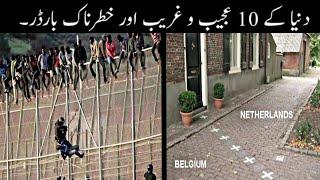 Top 10 Rare Borders In The World Urdu | PAKISTAN INDIA BORDER | Haider Tv