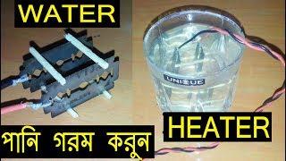 ব্লেড দিয়ে পানি গরম করার হিটার বানিয়ে নিন কোন খরচ ছারাই। Make a water heater at home.