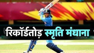 Mandhana Scores Fastest T20 Half-century For India | Sports Tak