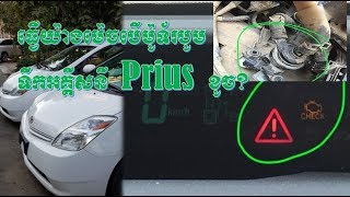 what should we do when electric motor water pump Prius open circuit?