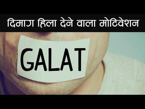 Xxx Mp4 GALAT Dimag Hila Dene Vala Hindi Motivational Video 3gp Sex