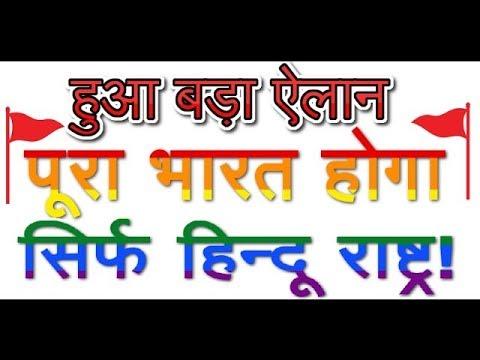 मोदी का देश होगा हिन�दू राष�ट�र !