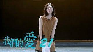 我們的愛 | For My Love 21【未刪減版】(靳東、潘虹、童蕾等主演)