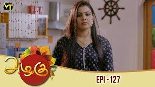 Azhagu - Tamil Serial | அழகு | Episode 127 | Sun TV Serials | 21 April 2018 | Revathy | Vision Time
