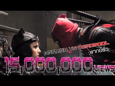 Xxx Mp4 Batman Vs DeadPool 3gp Sex