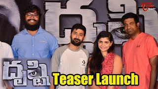 Dhrusti Teaser Launch | Rahul Ravindran | Pavani Gangiredd