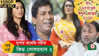 ঈদ নাটক - কিড সোলয়মান ২   Kid Solaiman 2   Ep - 05   Mosharraf Karim, Nadia   Eid Comedy Natok