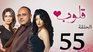 مسلسل قلوب الحلقة   55   Qoloub series