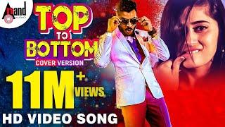 Top To Bottom GAANCHALI Cover Version | New 4K Video Song 2018 | Kannada Rap King Chandan Shetty
